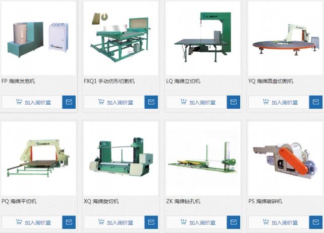 海绵生产设备