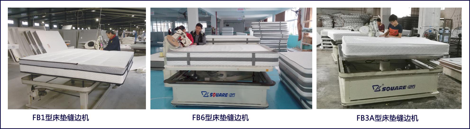 床垫机械设备